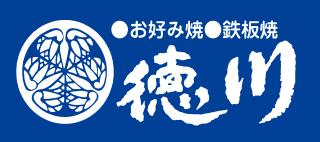 徳川チェーン