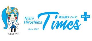 西日本タイムス