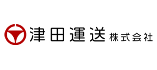 津田運送株式会社